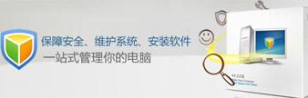 QQ电脑管家专区