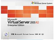 微软Virtual Server 05