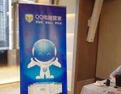 QQ电脑管家展台