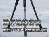 思锐T-2204X三脚架