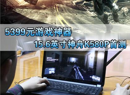 游戏神器 神舟GT555M独显本K580P详测