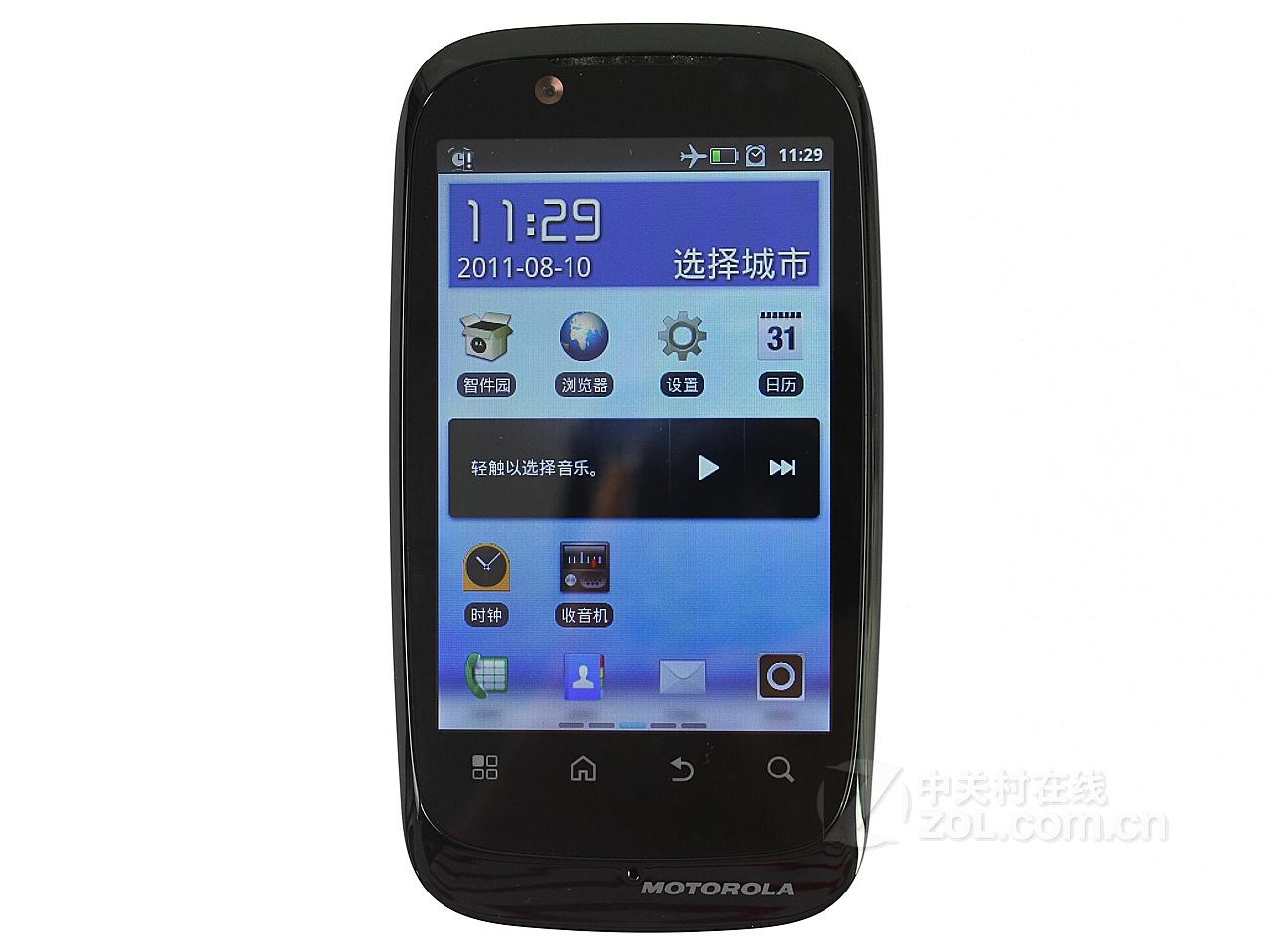 仅售1519元包邮!摩托罗拉XT531 最新3G安卓2.3智能操作系统!正品行货带票保障、极高分辨率电容触屏、支持Wifi、GPS、海量应用软件、白色卖光啦仅剩神彩黑色哦!