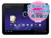 摩托罗拉Xoom(32G版)Android3.0系统 Tegra2双核处理器 1G运行内存 HDMI高清输出 支持蓝牙功能 10.1寸平板电脑 黑色(包邮)
