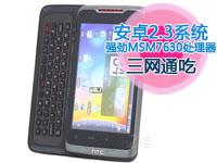 HTC S610d 金属商务机 安卓2.3 W/C/G三网通吃 全键盘+全触屏 800MHz主频 500W摄像头 高端打字达人