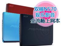 Acer Aspire one D257E-N57Ckk 双核N570处理器/1G/GMA3150集显/320硬盘 多彩上网本(包邮)