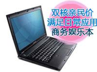 联想 昭阳E46G商务本 双核P6200/2G/320G 黑色  最具性价比 超值抢购 金典样式商务笔记本(包邮)