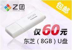 """东芝""""隼""""系列(8GB)U盘包邮团购"""