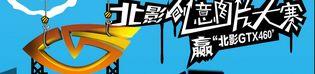 """北影创意图片大赛 赢""""北影GTX460"""""""