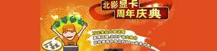 北影显卡—周年庆典