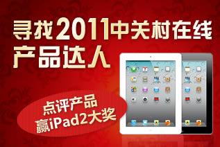 寻找2011中关村在线年度产品达人