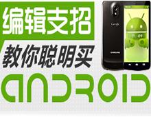 编辑教你选购Android手机