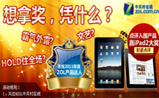 参与微博活动赢iPad2