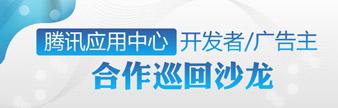 腾讯应用中心开放平台巡回沙龙