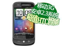 HTC A6390(天姿)安卓2.3 移动3G CMMB手机电视 600Hz主频 前置VGA摄像头+500W像素后置支持视频通话