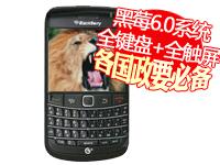 黑莓 9788 黑色 移动3G Blackberry 6.0系统 键盘手感十足 500W摄像头 机身自带常用各种常用商务软件(包邮)