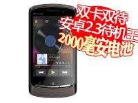联想乐Phone P70 双卡双待 安卓2.3系统 2000毫安电池长效续航 CPU GPU整合硬件出色 软件流畅运行