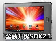 全新升级SDK2.1
