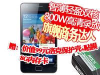 三星 i9100G(16GB)黑色 安卓2.3 双核1GHz处理器 4.3寸AMOLED屏幕 8.49mm超薄 800万+200万前置摄像头(包邮)赠:洛克壳+贴膜+8G卡