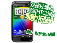 HTC Z710t Sensation(TD版)安卓2.3 双核1GHz+Mali-400 MP强劲图形处理器 800W像素录放 商务顶级智能手机(包邮)赠:保护套+贴膜