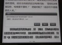 细节见证实力 汉王E920阅读特色功能