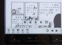 高清利器 汉王E920成就漫画迷梦想