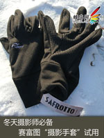 冬天摄影师必备 赛富图摄影手套试用