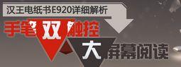 汉王电纸书E920详细解析
