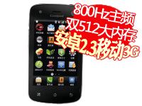 酷派 8810 移动3G 安卓2.2 咖啡色 800MHz主频 512兆大运行内存 500W摄像头 运行流畅配置主流华为(包邮)