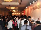 平板电脑峰会在京召开