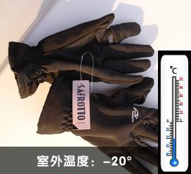 赛富图冬季户外摄影手套试用
