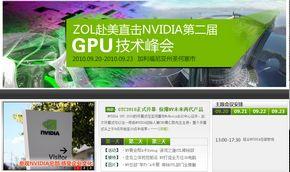 NVIDIA GTC 2010