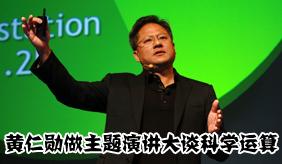 GTC大会今在京召开 黄仁勋做主题演讲