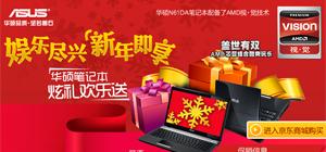 娱乐尽兴 新年即享 华硕AMD笔记本炫礼欢乐颂