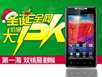 【特价促销】摩托罗拉 XT910(DROID RAZR)安卓2.3系统 7.1mm智薄 双核1.2GHz处理器 蓝牙4.0 顶级4.3英寸屏幕 凯夫拉航空背板 800W+1080P视频录放(包邮)