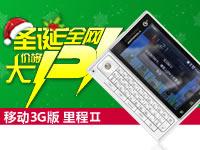 摩托罗拉 MT716 棕色 智能3G 侧滑全键盘+全触屏 800万像素 支持720P视频 OPhone OS2.0 兼容安卓软件(包邮)