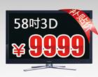 58寸3D补贴价