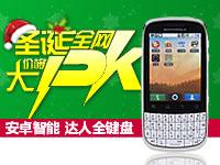 摩托罗拉XT316 安卓2.2系统 类黑莓全键盘+触屏输入无比畅快(包邮)
