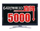 64吋智能3D电视