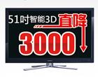 51吋智能3D电视