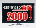 43吋智能3D电视