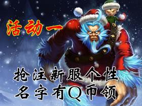 英雄联盟圣诞元旦活动庆之服务器个性名字抢注拿Q币