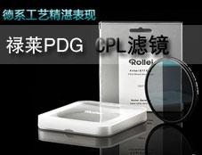 德系工艺精湛表现 禄莱PDG CPL滤镜评测