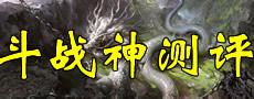 ZOL网友测评斗战神