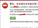 Chrome隐私安全测试