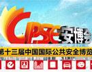 2011深圳安博会