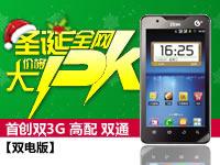 中兴 Skate U960 4G版 首创双3G双待 4.3英寸电容屏 高通S2单核1GHz处理器内置Adreno 205图形处理器 512MB运行内存 500W 720P录放 全球3G通手机(包邮)