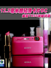 12.2mm超轻薄卡片DC 索尼TX55详细评测