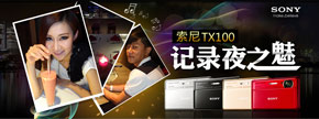 索尼TX100记录夜之魅