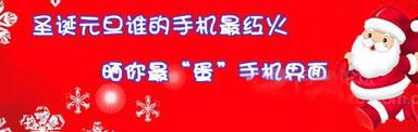 """圣诞元旦谁的手机最红火 晒你最""""蛋""""手机界面赢大奖"""