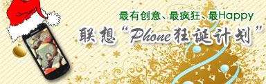 """联想乐PhoneS2+A500之有奖""""Phone狂诞计划"""""""